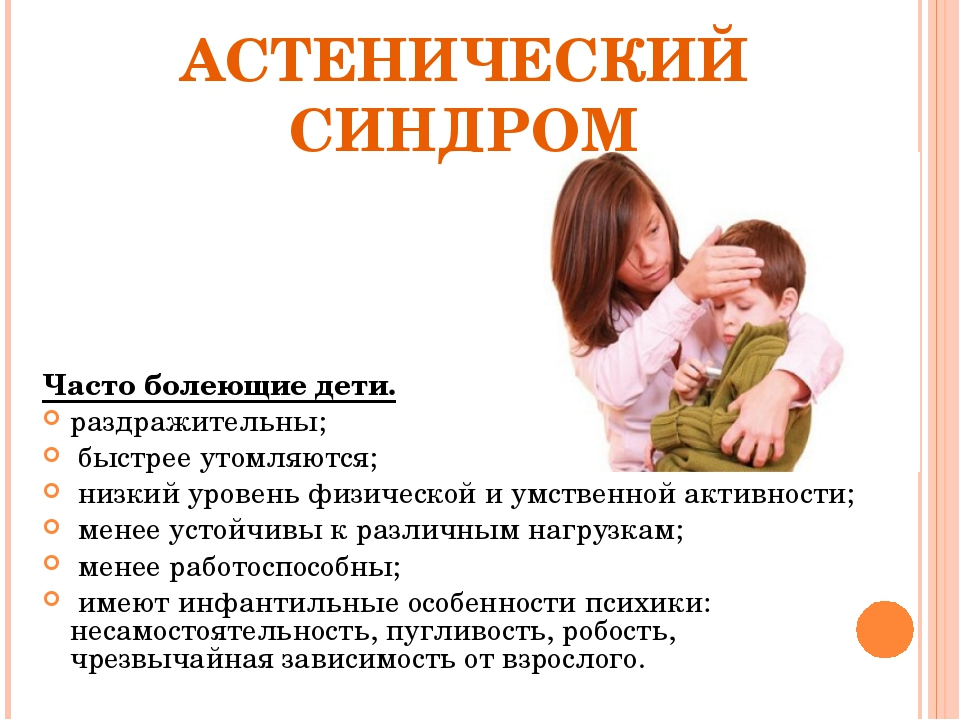 Астенические расстройства - симптомы, причины, лечение астении