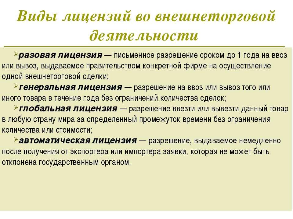 Что такое лицензия, для чего она нужна и как ее получить? - библиотека бизнес-знаний. smallbusiness.ru. портал предпринимателей.