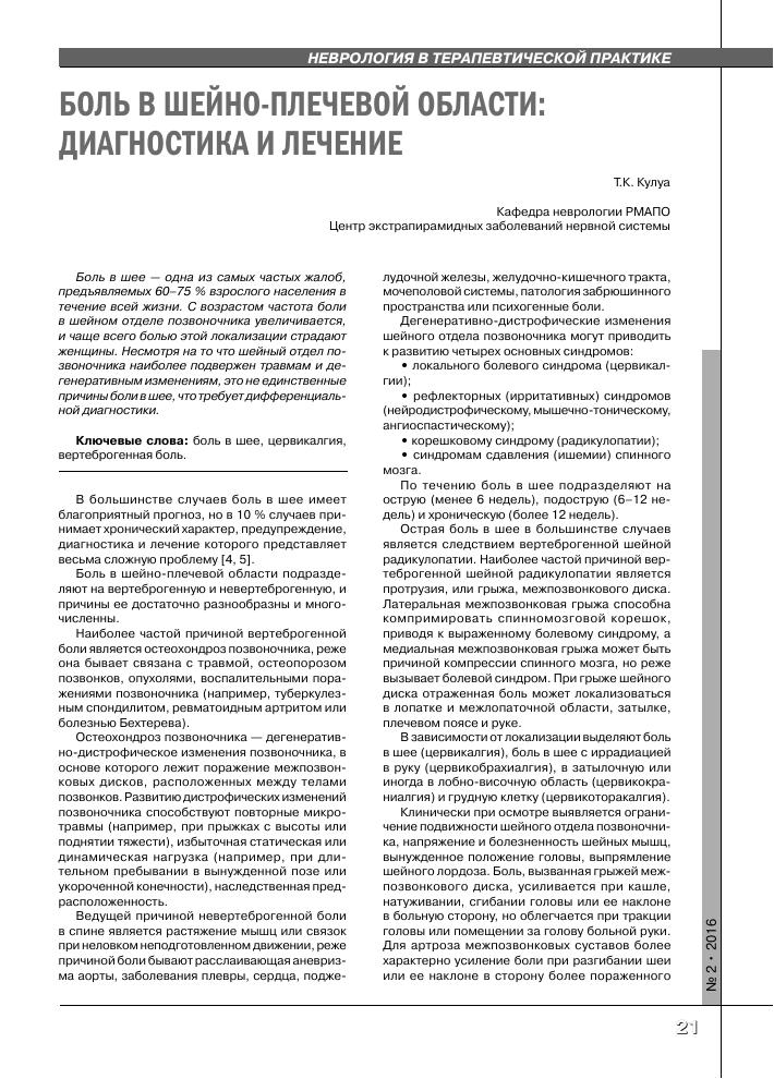 Цервикалгия и цервикокраниалгия: что это такое, симптомы и лечение - medside.ru