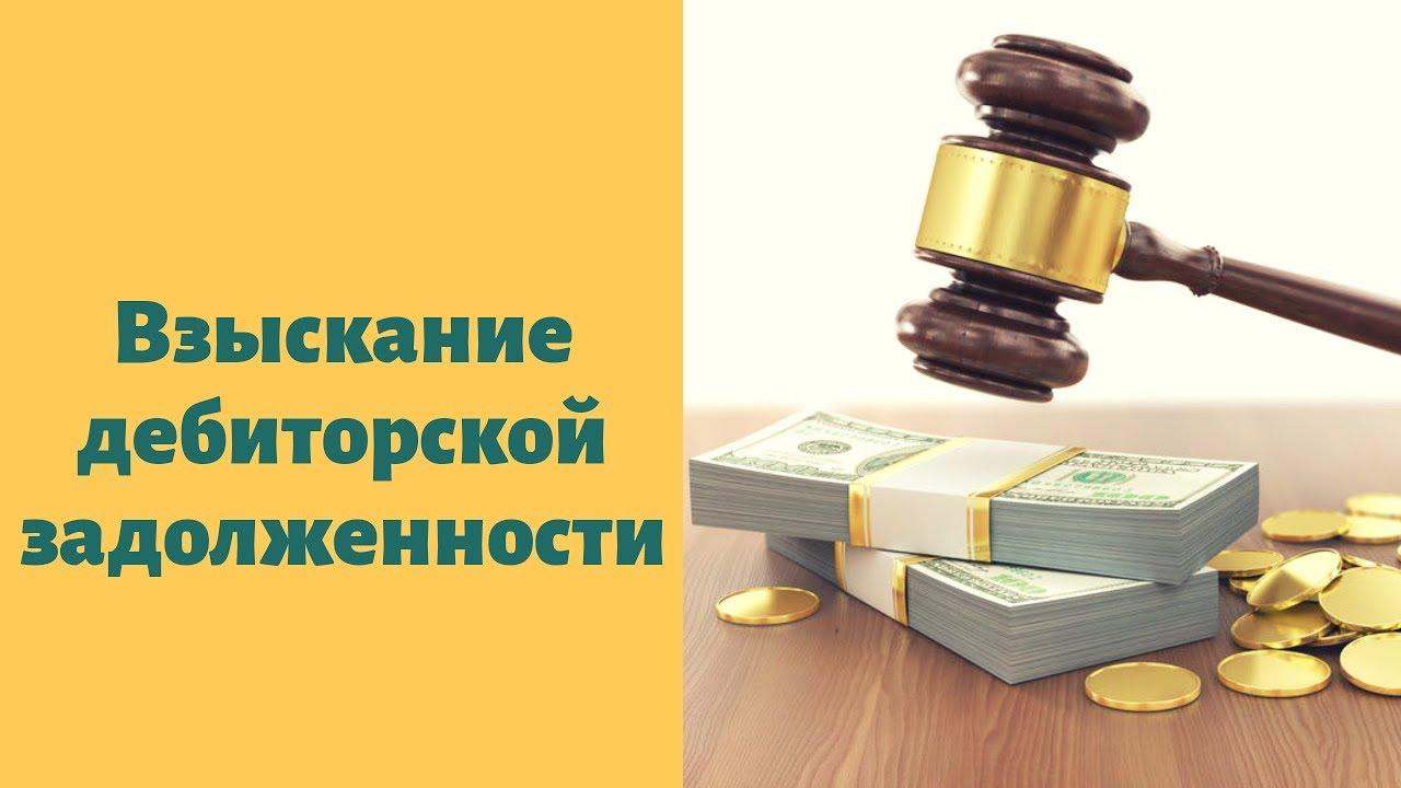 Дебиторская задолженность — википедия с видео // wiki 2