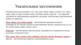 Что такое местоимение в русском языке?