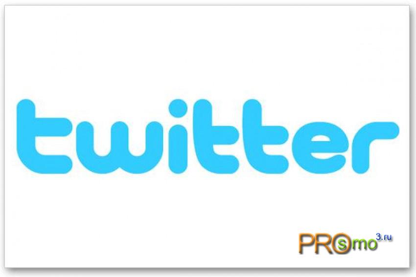 Что такое твиттер и как им пользоваться
