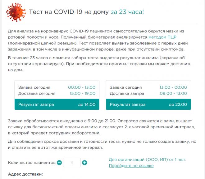 Где можно сдать тест на коронавирус в высоком