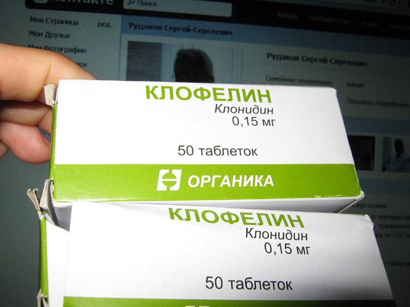 Клофелин (клонидин)