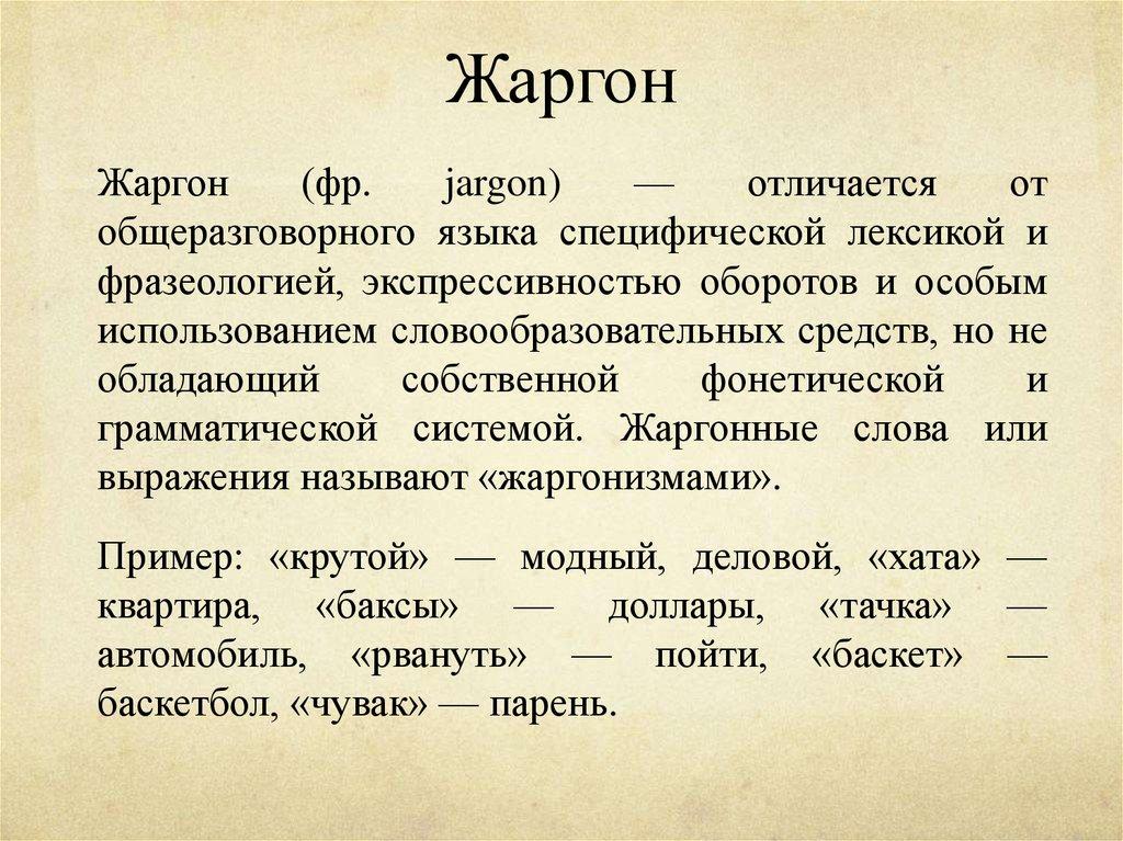 Что это - просторечие? литературный язык и слова-просторечия