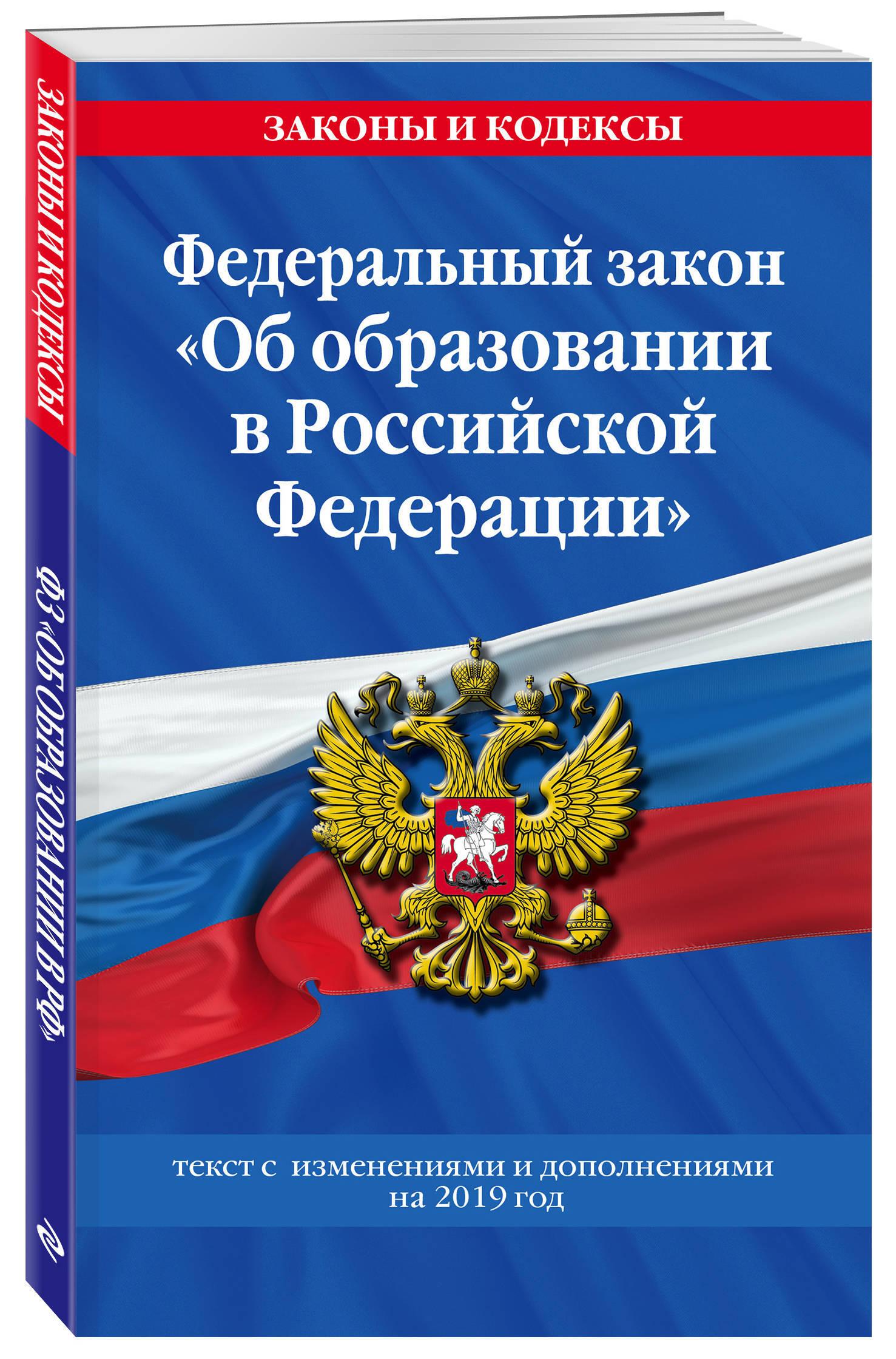 Федеральные законы российской федерации