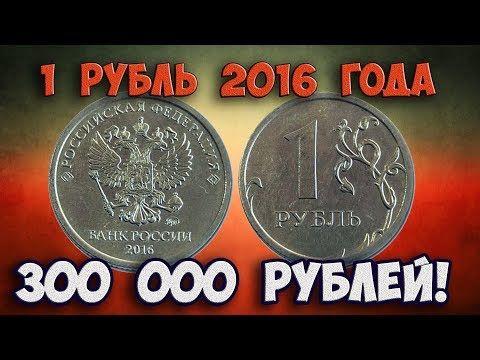 3 рубля в тенге