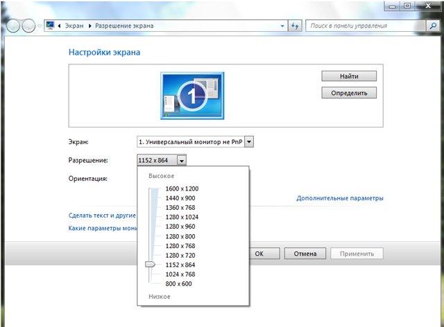 Разрешение экрана монитора и что это такое?