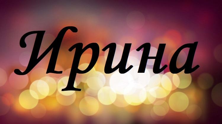 Значение имени никита: происхождение, покровитель, гороскоп