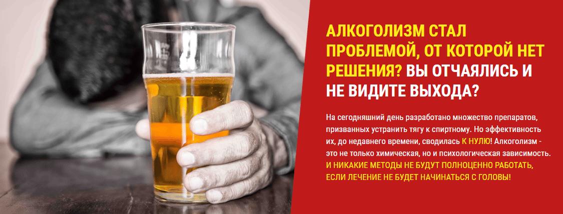 Кодирование от алкоголя: методы и препараты