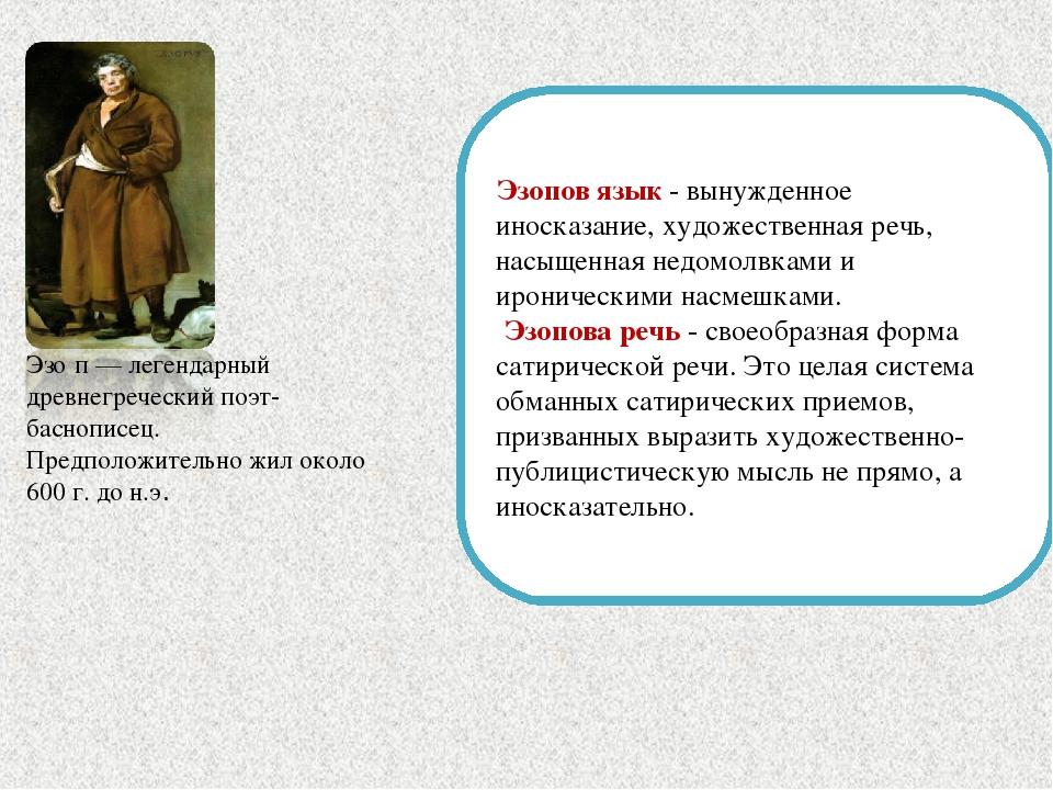 «эзопов язык» - значение и происхождение выражения