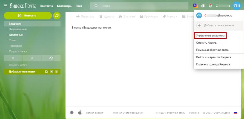 Регистрация яндекс аккаунта вебмастером | seojus.ru