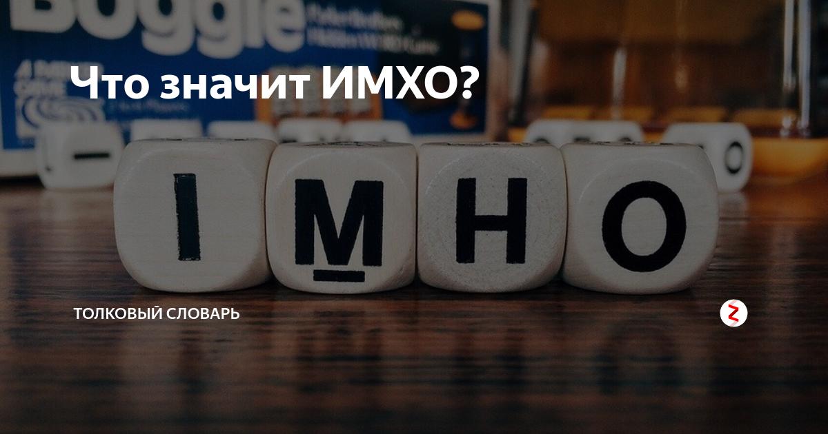 Что такое имхо: как правильно расшифровать слово