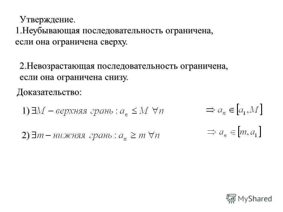 Числовая последовательность — википедия. что такое числовая последовательность
