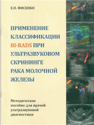 Типы строения молочных желез, шкала bi-rads и acr классификация вульфа