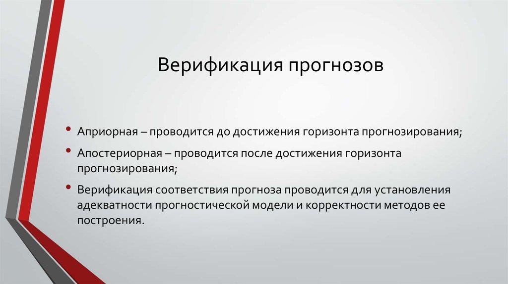 Верификация — википедия