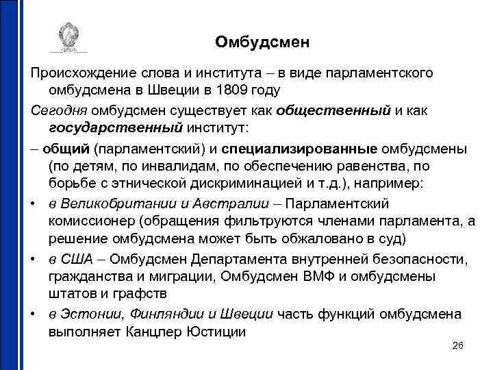 Омбудсмен