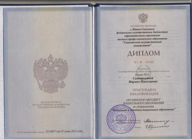 Как незапутаться вквалификациях подиплому › новости санкт-петербурга › mr-7.ru