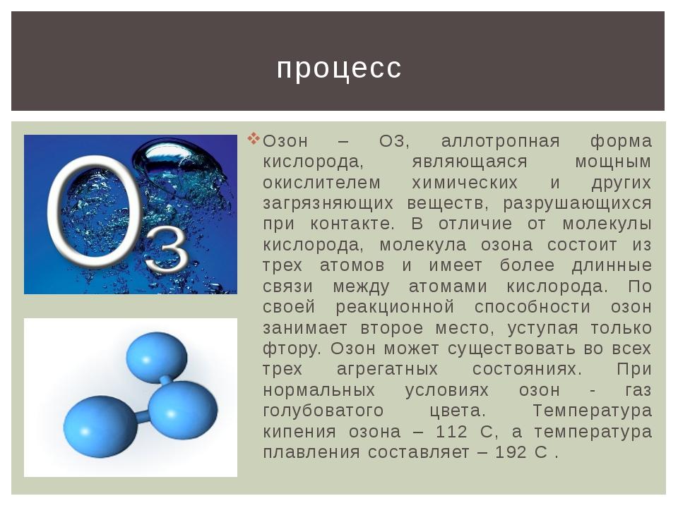 Лечение атомарным кислородом. атомарный кислород: полезные свойства. что такое атомарный кислород? атомарный кислород для организма