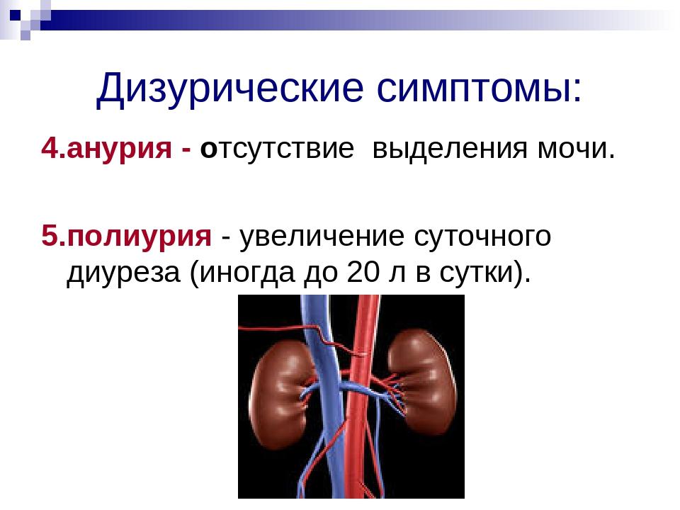 Анурия — почему возникает, как проявляется и чем лечится? анурия: что это такое, причины, признаки, симптомы и лечение анурия описание.