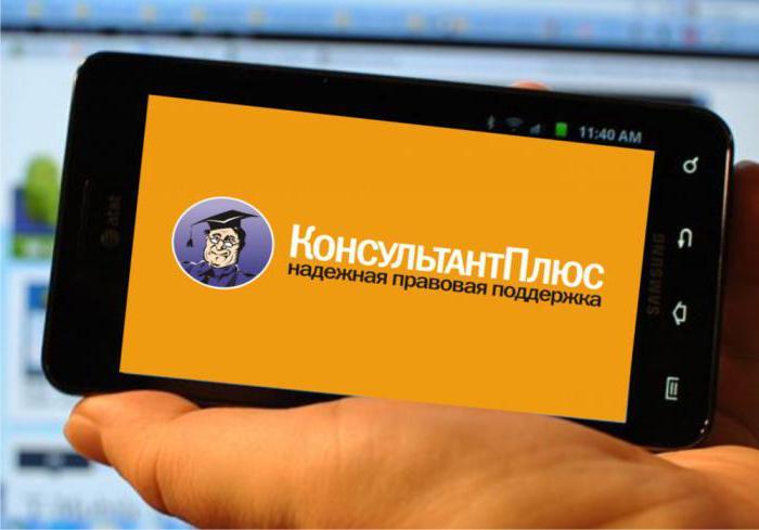 Обзор справочно-правовых систем (спс) | контент-платформа pandia.ru