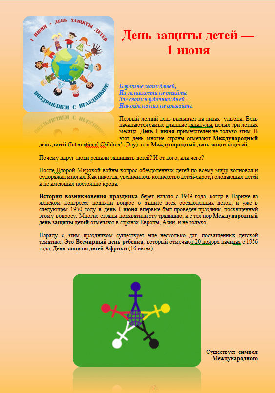 Международный день защиты детей — 1 июня