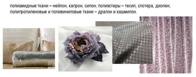 Синтетические ткани — виды, свойства, название и применение