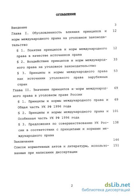 Основы уголовного права рф - правоведение (некрасов с.и., 2016)