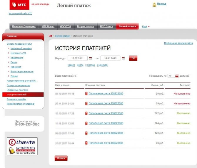 Как правильно читать детализацию счёта – онлайн-поддержка
