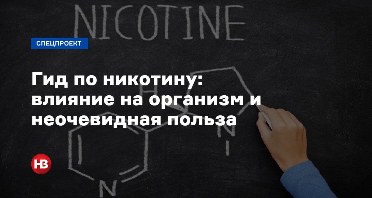Медицинский никотин: для чего применяют это вещество