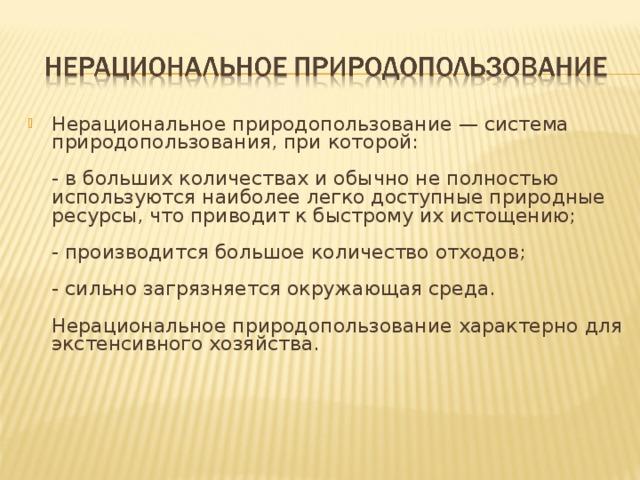 """Конспект """"природопользование: основные типы"""" - учительpro"""