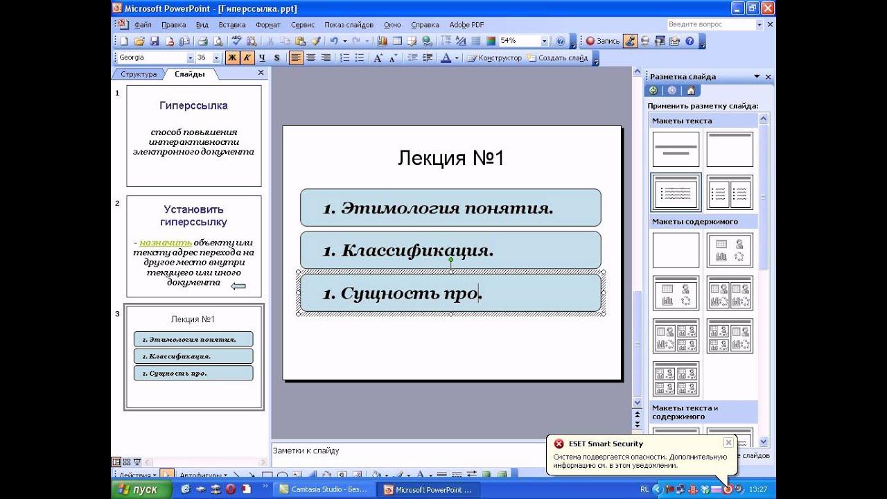 Гиперссылка в презентации powerpoint