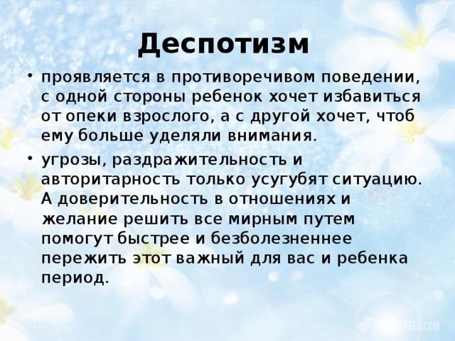 Деспотизм — википедия с видео // wiki 2