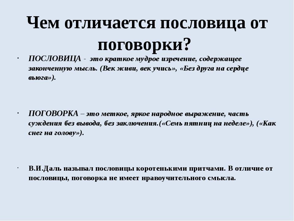 192 русские народные пословицы и поговорки со значением
