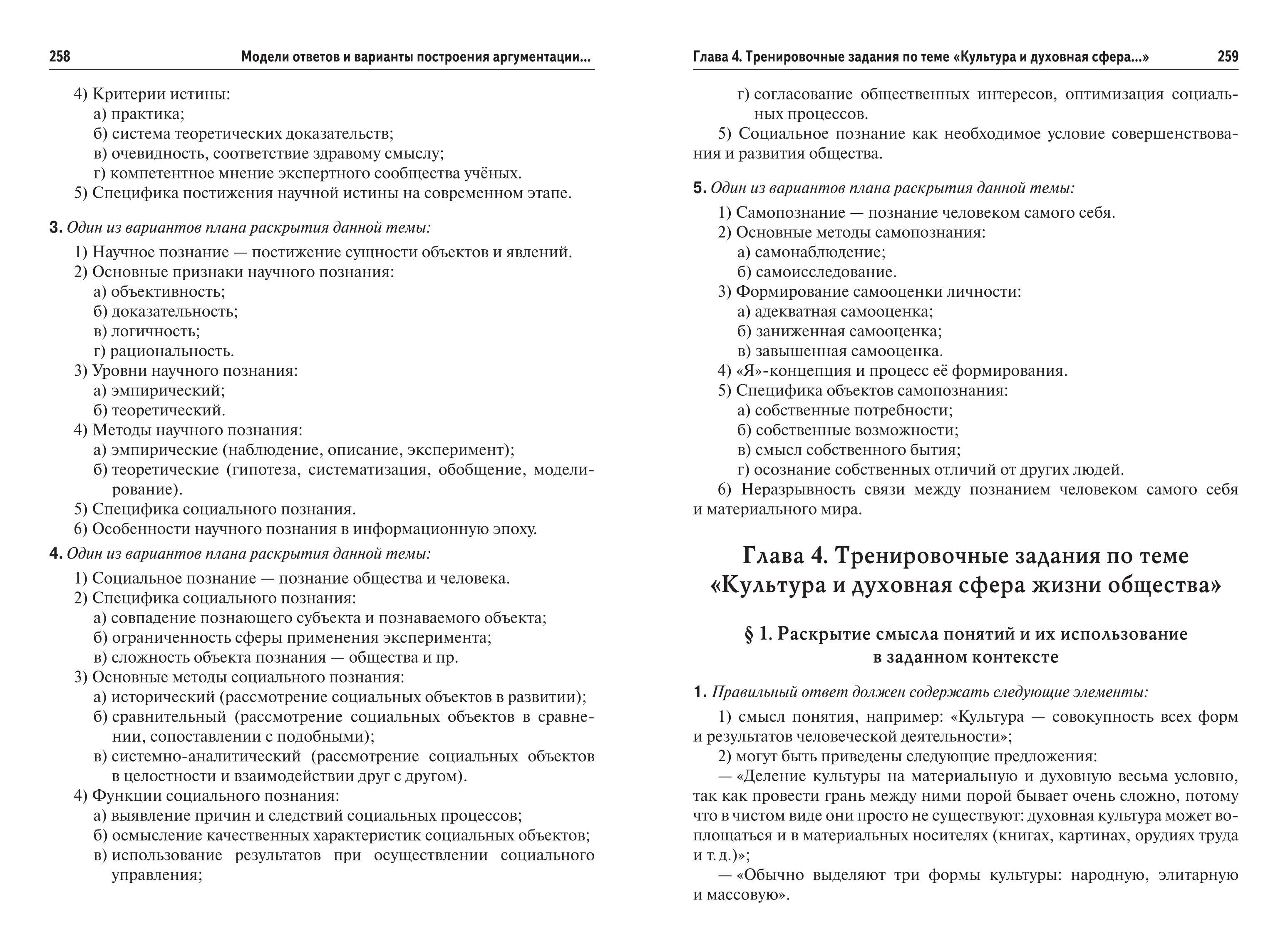 Научное познание: понятие и особенности, принципы и формы