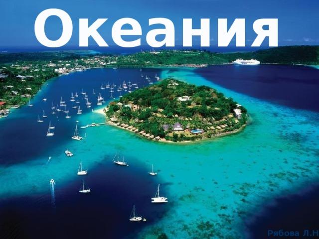 Океания что это? значение слова океания