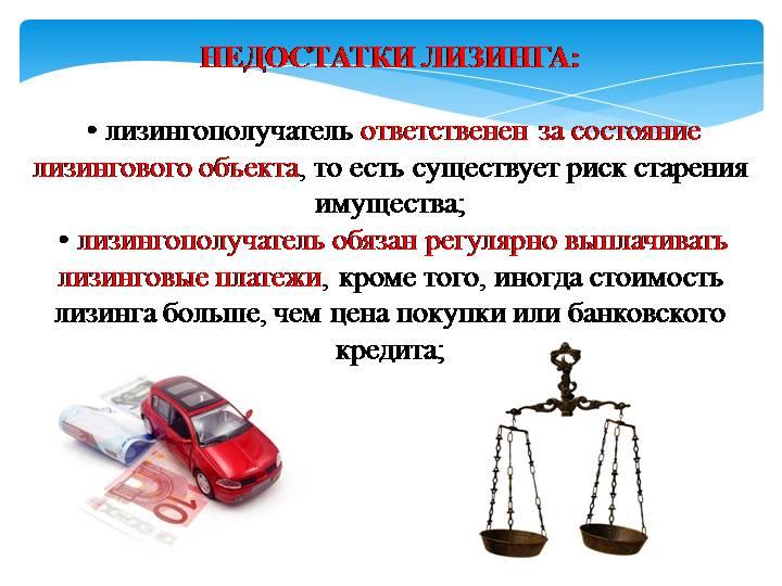Авто в лизинг для юридических лиц – условия + подробное руководство
