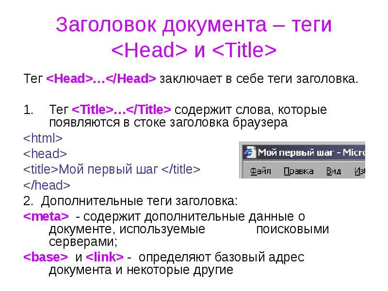 ? тег что это в маркетинге: метки, html тег, коды, хеши