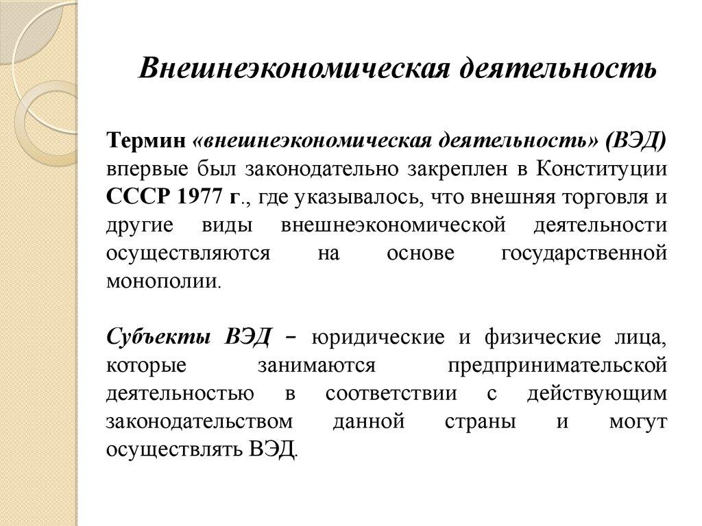 Внешнеэкономическая деятельность — википедия с видео // wiki 2