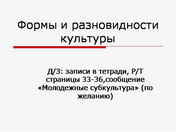 Культура и духовная жизнь общества, духовная культура (10 класс, обществознание)