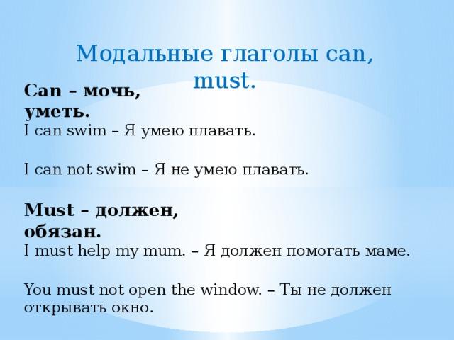 Модальные глаголы в английском языке: что это такое, как используются и для чего нужны?