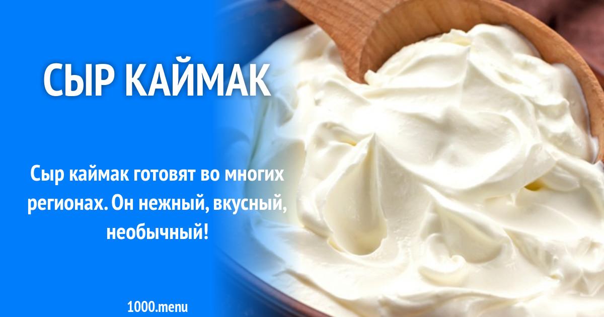 Каймак - что это такое, пошаговые рецепты приготовления сливочного сыра в домашних условиях с фото