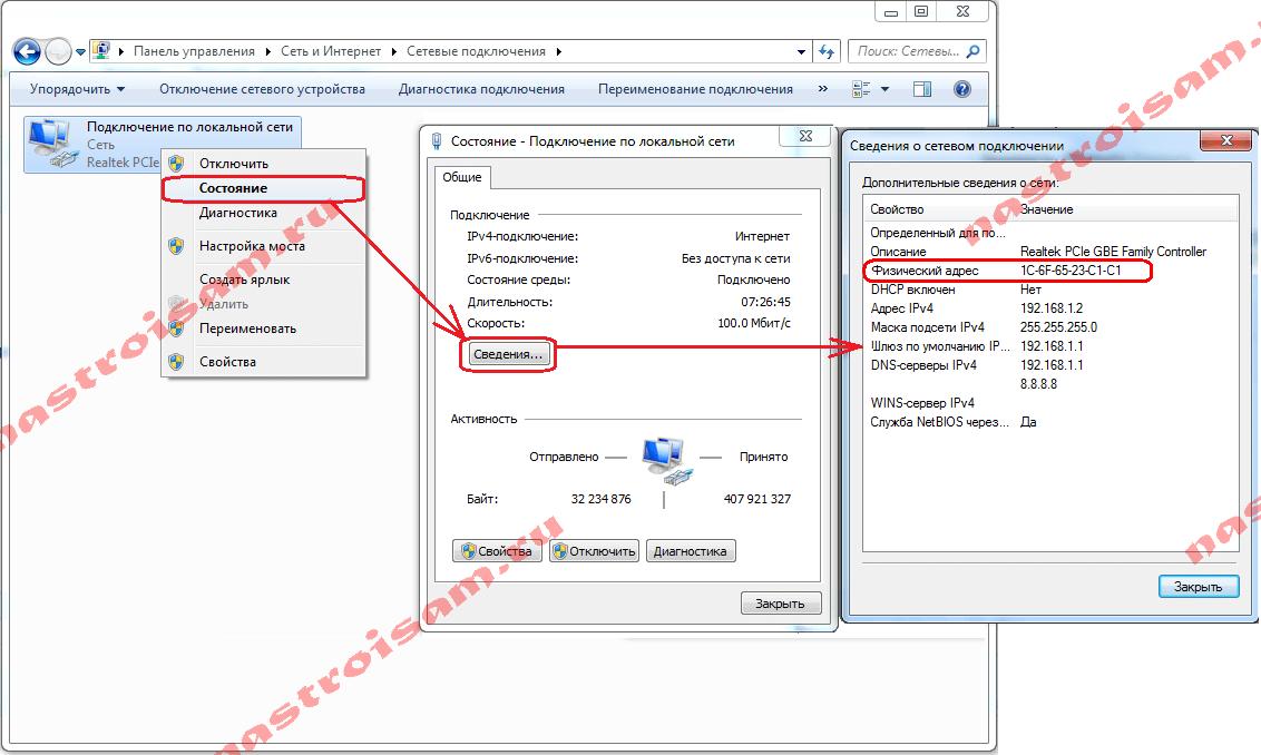 Простой способ сделать ip-адрес динамическим