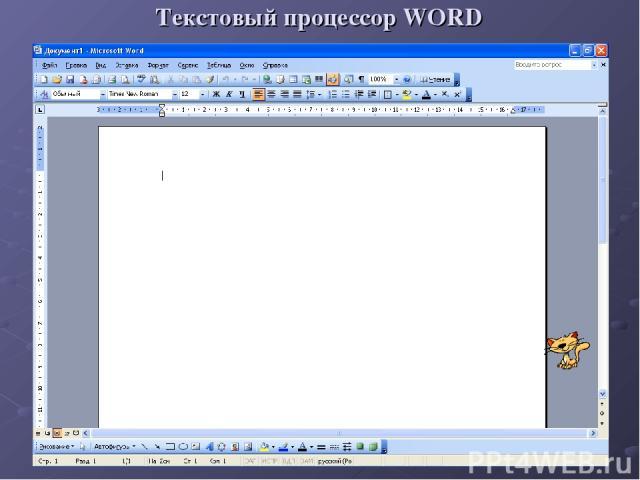 Урок 14текстовые редакторы и текстовые процессоры