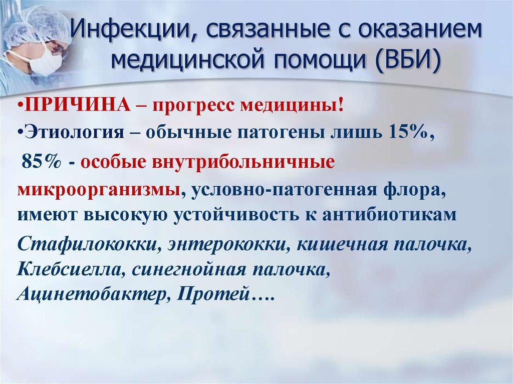 О профилактике инфекций, связанных с оказанием медицинской помощи - новости - официальный сайт роспотребнадзора