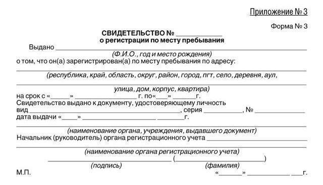 Форма 8 о прописке ребенка: где получить бланк обазец, срок действия свидетельство о регестрации