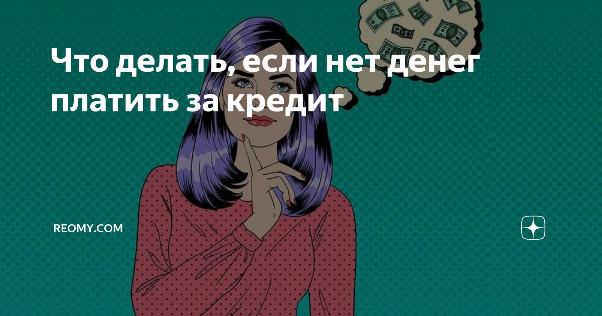 Как быть, если нечем платить: бедные люди и кредитные обязательства