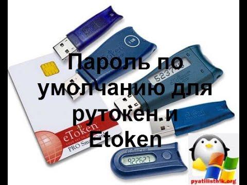 Рутокен плагин / все продукты / продукты / рутокен