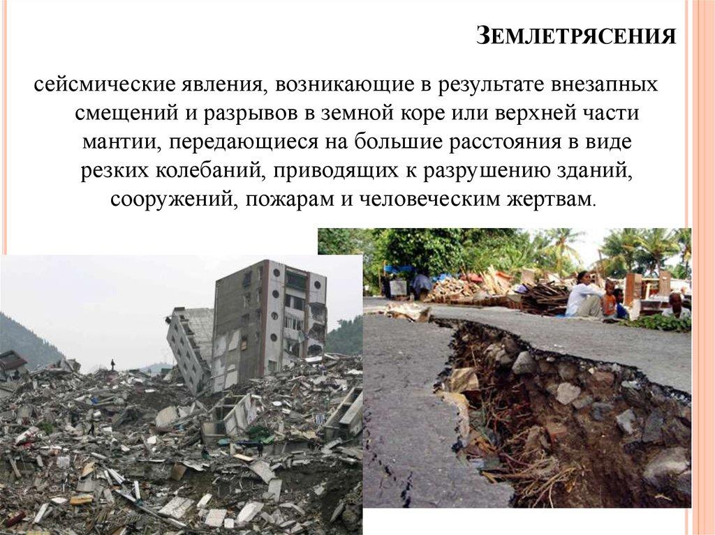 Землетрясения | энциклопедия кругосвет