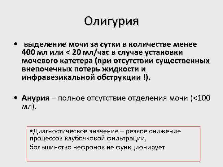 Анурия что это такое симптомы причины и лечение | moninomama.ru